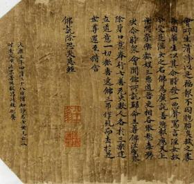 唐代大历五年(770年)书佛说除恐灾患经