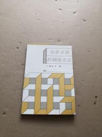 电影表演控制论方法(作者刘汁子签赠本)