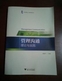 管理沟通 : 理论与实践