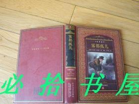 世界文学名著典藏 雾都孤儿全译本