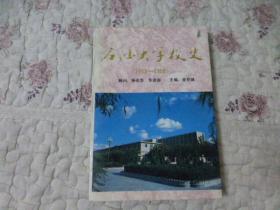 石油大学校史1953---1988