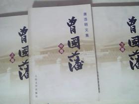 曾国藩(上中下)