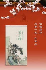 """故宫挂历2019 - 山水清晖 【 """"清初四王""""12幅山水名画】(买四送一)"""