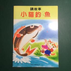 讲故事《小猫钓鱼》