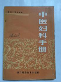 中医妇科手册. /浙江中医学院编  原版旧书