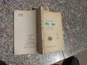 旧课本;全日制十年制学校初中课本{试用本};数学 第四册
