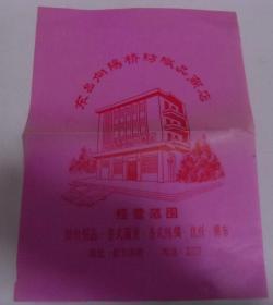 东台向阳桥纺织品商店(老广告)