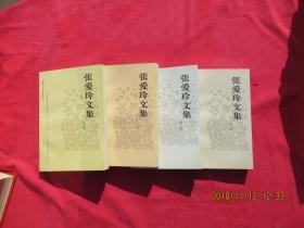张爱玲文集(全四册)安徽文艺出版社