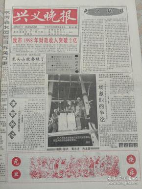 兴义晚报创刊号