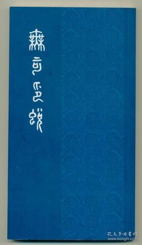 石芃印谱 石芃签赠本 品好一册全(全店满30元包挂刷,满100元包快递,新疆青海西藏港澳台除外)