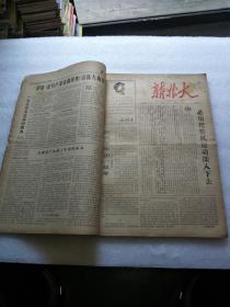 文革报纸《3本》合售,看图下单《宽27厘米,高38.5厘米》补图勿拍,补图勿拍5