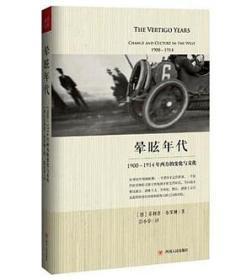 【现货正版】晕眩年代:1900-1914年西方的变化与文化
