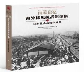 【现货正版】海外稀见抗战影像集二:日本社会与侵华战争