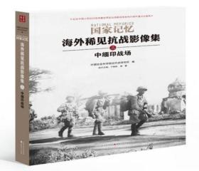【现货正版】海外稀见抗战影像集三:中缅印战场