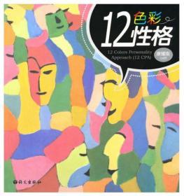 【现货正版】12色彩性格