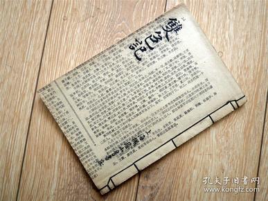 手抄本收藏190402-70年代新刻金牡丹大闹开封府双色记全本-字好品好