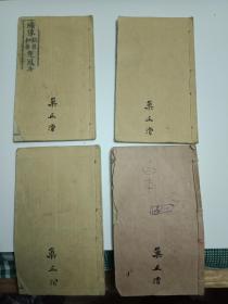 稀缺绣像图多---线装巾箱本《绣像王昭君和番双凤奇缘》 1-80回---8卷 四册全 (尺寸;15.2cm*8.8cm)