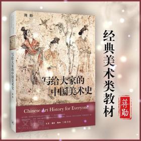【现货正版】包邮 写给大家的中国美术史(精装)
