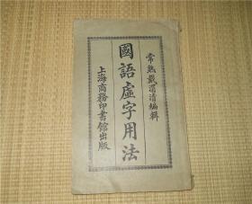 国语虚字用法   常熟 戴渭清编  商务印书馆1921年版