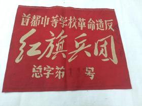 文革袖章,首都中等学校革命造反,红旗兵团(保真)