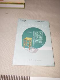 经济学家茶座(2012年第2辑)(总第56辑)