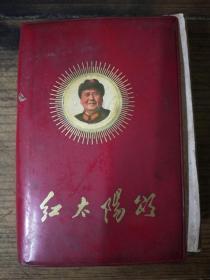 红宝书【红太阳颂】 木刻本,内有毛像林彪题词、毛林语录、多张木刻画、417首革命歌曲