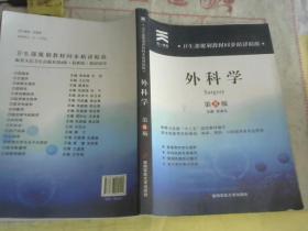 天一文化·卫生部规划教材同步精讲精练:外科学(第8版)