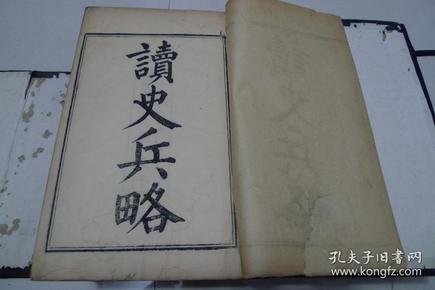 清咸丰十一年精刻本  胡林翼 读史兵略 两函四十六卷十六册全