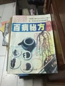 古今百病秘方精选