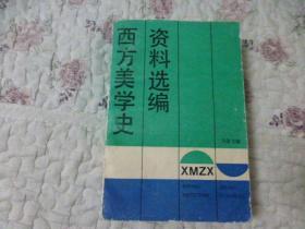 西方美学史资料选编.上卷