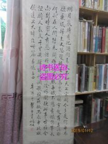 印刷书法条屏:邓少峰书《水调歌头》——湖北人民出版社