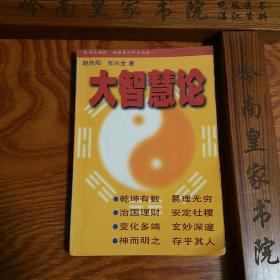 张兴全中国易学会长 大智慧论 中国国学 易学研究
