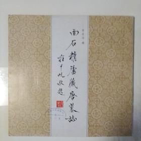曲石精庐藏唐墓志(软精装本)