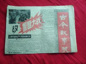 报纸:古今故事报(试刊号)