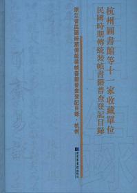 杭州图书馆等十一家收藏单位民国时期传统装帧书籍普查登记目录(16开精装 全一册)
