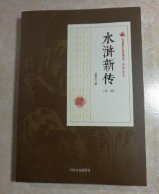 水浒新传(第2部)/民国通俗小说典藏文库·张恨水卷