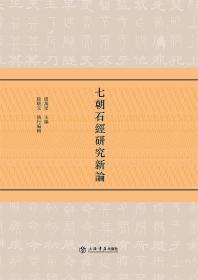 七朝石经研究新论(16开精装 全一册)