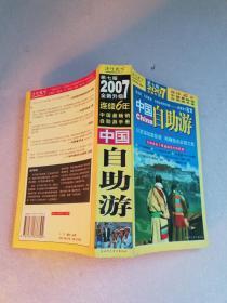 2007全新升级中国自助游 【实物拍图】