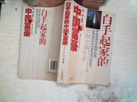 白手起家的中国新富豪