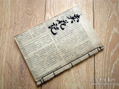 手抄本收藏190404-70年代新出张小姐卖花记上下卷全本-字好品好厚本