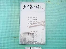 人艺话剧节目单  天下第一楼(王长立等。2018)