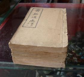 孤本佛教经典,稀见地方志,《曹溪通志》,佛教史志