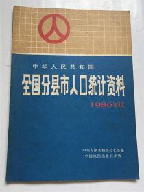 中华人民共和国全国分县市人口统计资料1986年度