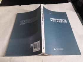 中国图书出版产业增长方式转变研究
