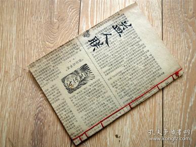 手抄本收藏190405-70年代励志古语经典益人联名对-品好字工整