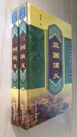 时代文艺---三国演义 一百二十回本(上下 全二册)32开硬精装 正版新书