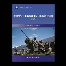 美国陆军·步兵旅战斗队目标编制与装备2017