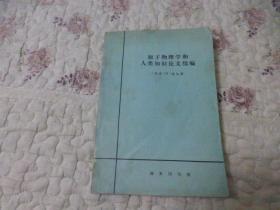 原子物理学和人类知识论文续编:1958-1962年