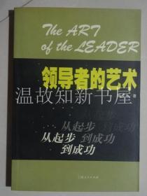 领导者的艺术:从起步到成功  (正版现货)