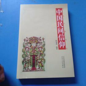 民俗风情书系:中国民间信仰